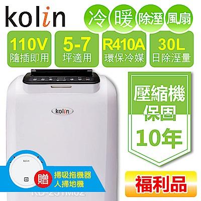★贈USB掃吸拖機器人掃地機★福利品 Kolin歌林 5-7坪 冷暖清淨除濕移動式冷氣 KD-251M02 送窗戶隔板