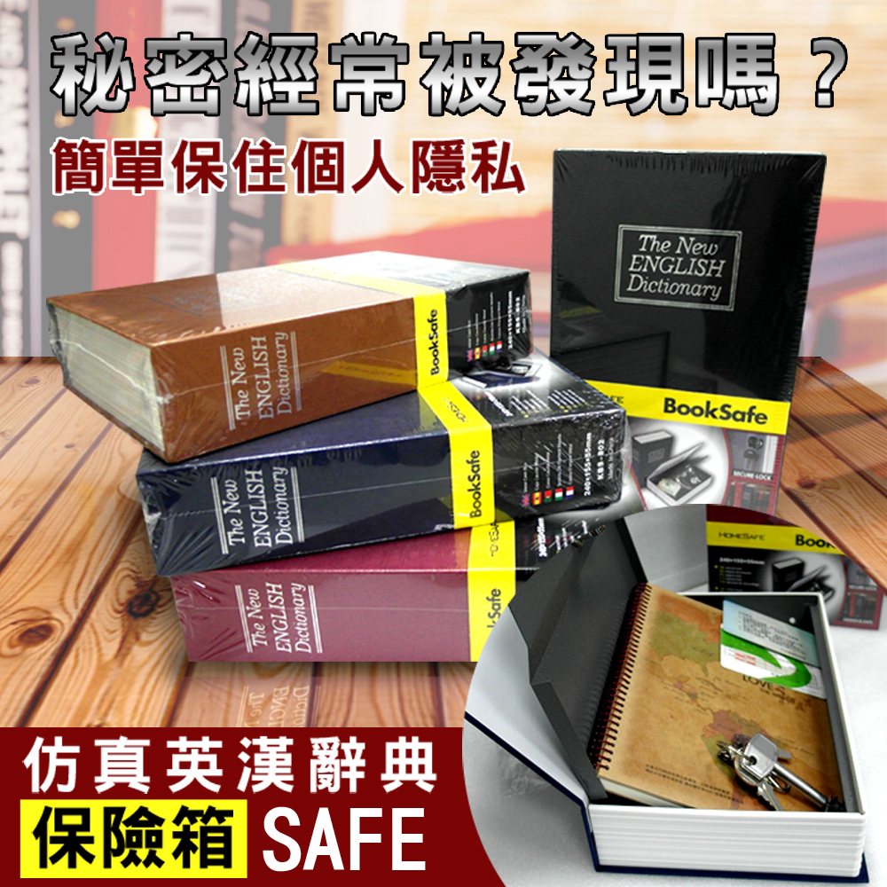 【守護者保險箱】仿真書本造型 保險箱 字典款 私房錢 收納箱 BK 四色可選