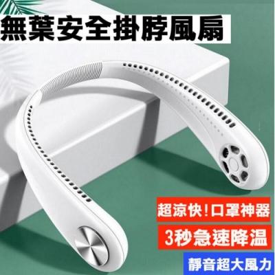 S01 USB掛脖風扇 充電無葉靜音USB風扇(電風扇安全靜音)