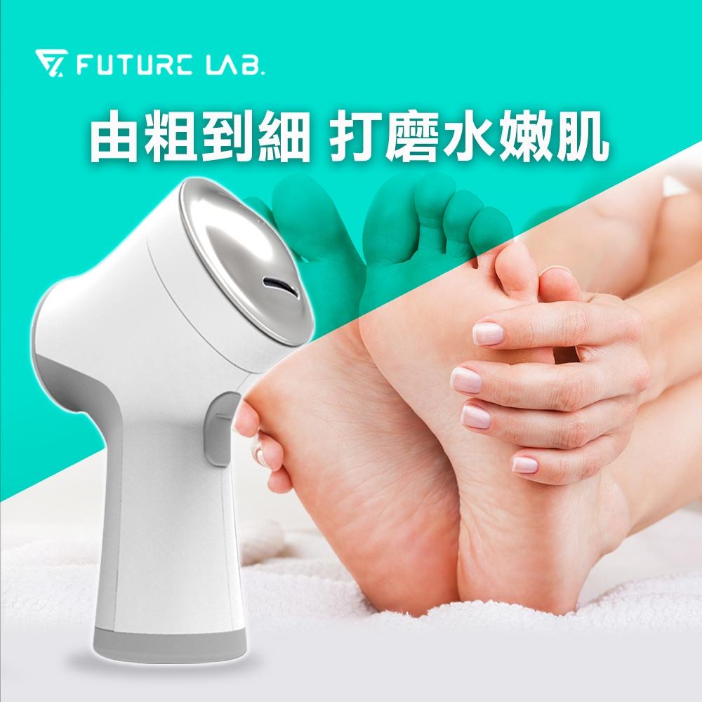 【Future Lab. 未來實驗室】6S 手足修磨儀 磨腳皮 修指甲 去角質 清除死皮老繭