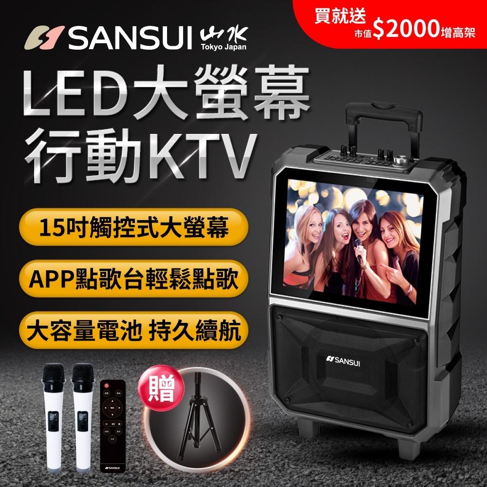 SANSUI 山水 15吋觸控螢幕拉桿式行動KTV SKTV-T888