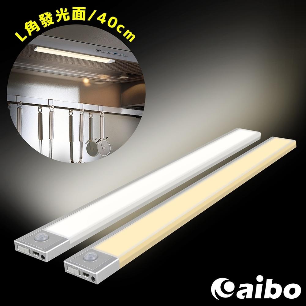 aibo 超薄大光源 USB充電磁吸式 居家LED感應燈(40cm)