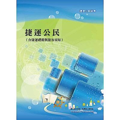 捷運公民(含捷運禮節與旅客須知)(增訂版)