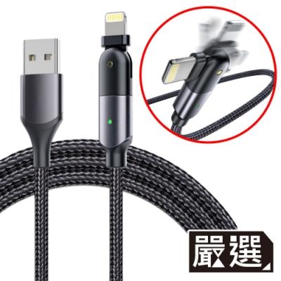 嚴選 Lightning to USB創新180旋轉手機遊戲充電傳輸線 2M