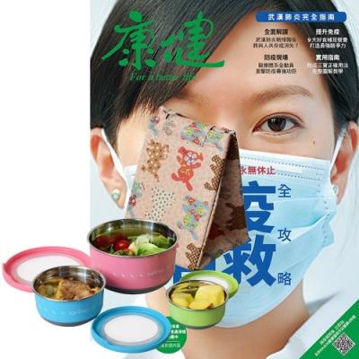 康健雜誌(1年12期)贈 頂尖廚師TOP CHEF馬卡龍圓滿保鮮盒3件組(贈保冷袋1個)