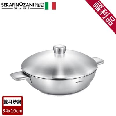 福利品-SERAFINO ZANI 尚尼 IHC恆溫雙耳不鏽鋼炒鍋(34cm)