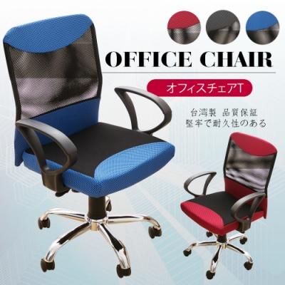 【A1】愛斯樂高級透氣網布鐵腳D扶手電腦椅/辦公椅-箱裝出貨(3色可選2入)