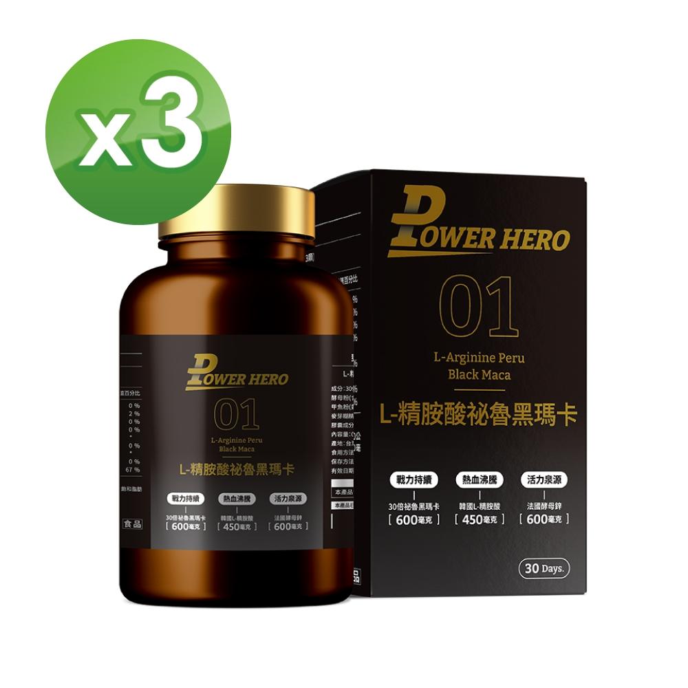 【勁漢英雄】L-精胺酸祕魯黑瑪卡膠囊x3盒 (90顆/盒)《30倍濃縮、延長運動時間》