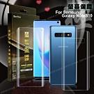 BorDen亮面極緻螢幕保鏢 三星 Galaxy S10 滿版自動修復保護膜前後保護貼組