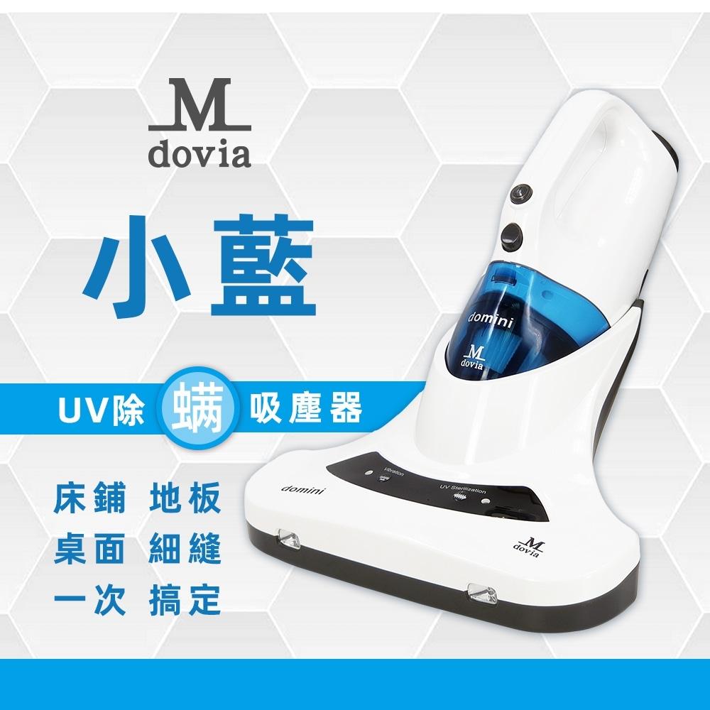 Mdovia UV三合一 二代直立手持除蟎吸塵器(海洋藍)