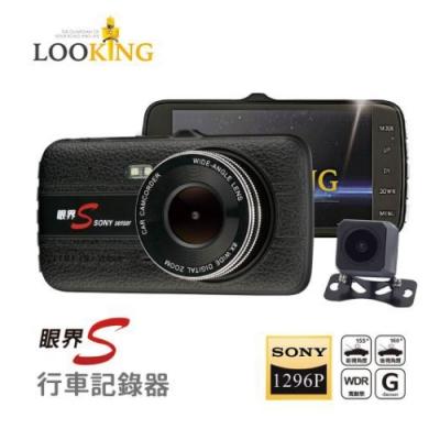 LOOKING 新眼界S 行車記錄器 FHD1296P SONY4吋鏡頭 前後雙錄倒車顯影