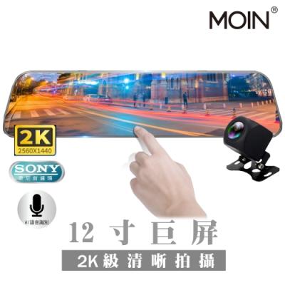 【MOIN】12吋聲控全屏2K/1440P觸控電子式後照鏡行車紀錄器 M12XW(贈64G)