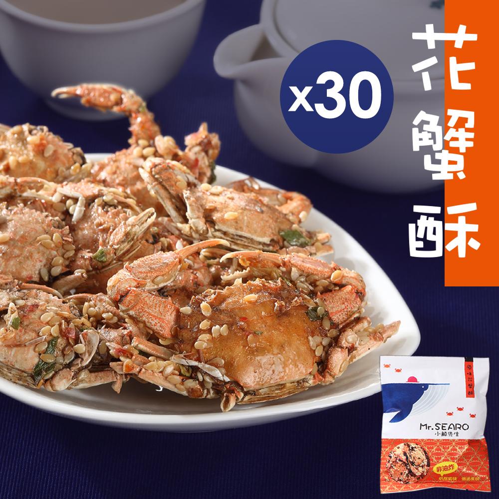 小鯨先生 原味花蟹酥(20gx30包)(5包/盒,共六盒)