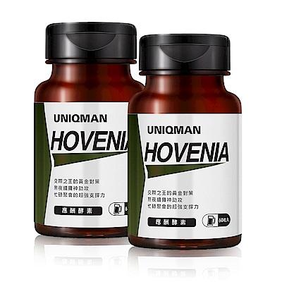 UNIQMAN-應酬酵素膠囊(60顆/瓶)2瓶組