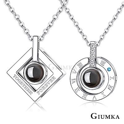 GIUMKA情侶對鍊925純銀真愛密碼 一對價格