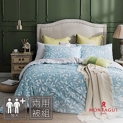 MONTAGUT-布查特花園-100%純棉-兩用被床包組 (加大)