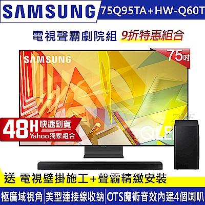 SAMSUNG三星 75吋 4K QLED量子連網液晶電視 QA75Q95TAWXZW+三星藍牙聲霸HW-Q60T/ZW