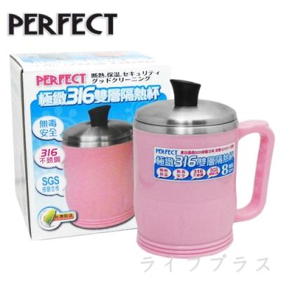 PERFECT 極緻316不鏽鋼雙層隔熱杯-8cm-2入組