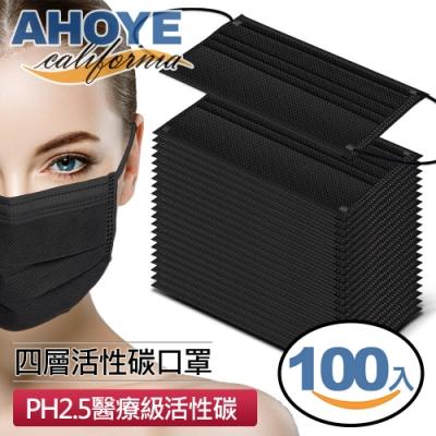 AHOYE 新型四層活性碳口罩-酷黑(100入)