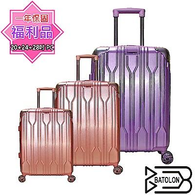 (福利品 20+24+28吋)  璀璨之星PC硬殼箱/行李箱