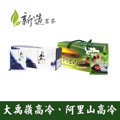 【新造茗茶】大禹嶺 / 阿里山 高冷袋茶包 (2.5g x30包x2盒)