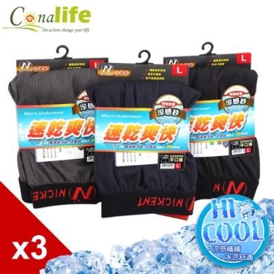 [時時樂限定] Conalife 超涼感吸濕排汗 竹炭抗菌內褲_3件組