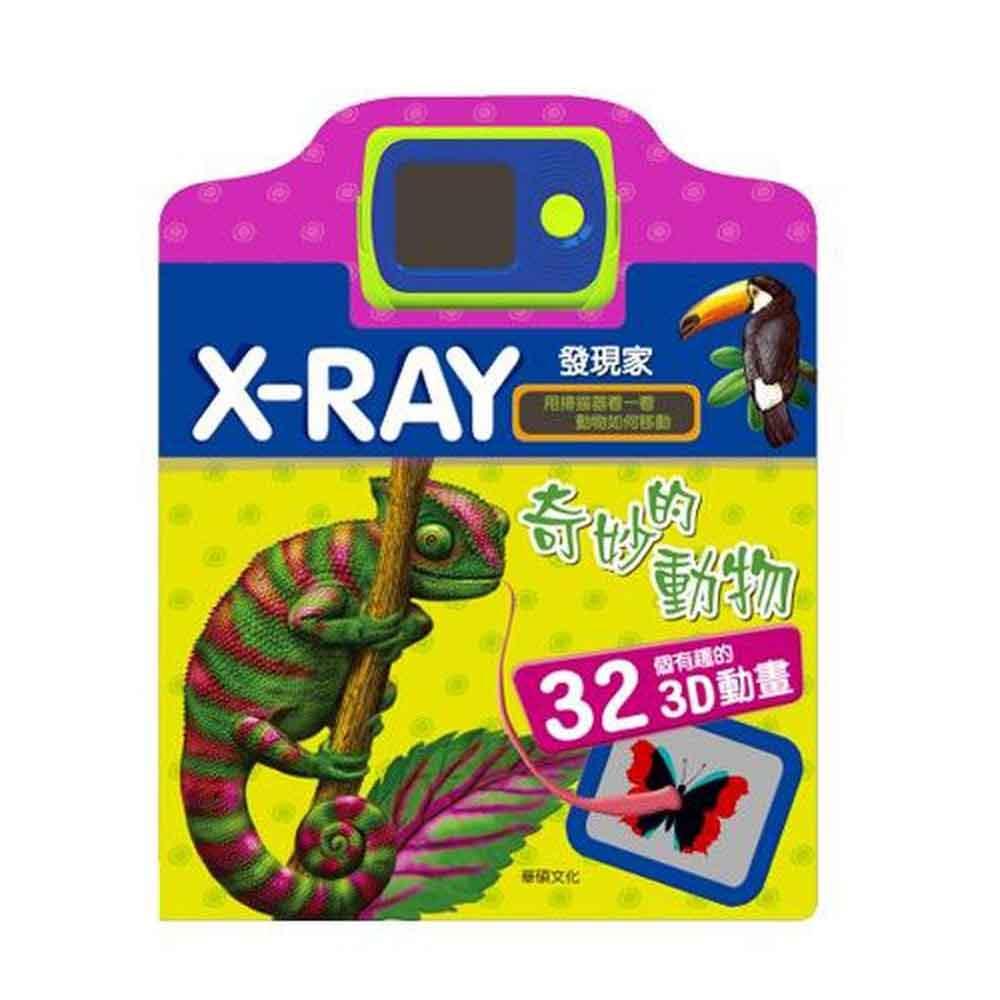 華碩文化 X-RAY發現家-奇妙的動物