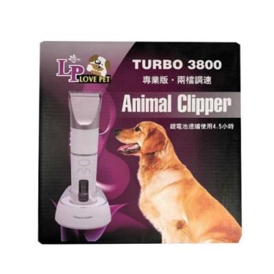 LP LOVE PET 樂寶寵物電剪專業版,兩檔調速 TURBO 3800