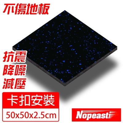 Nopeasti 諾比 雙層健身橡膠地墊/減震防滑耐磨 卡扣/厚2.5cm黑藍