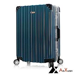AoXuan 26吋行李箱 PC拉絲鋁框旅行箱 雅爵系列 (藍綠)