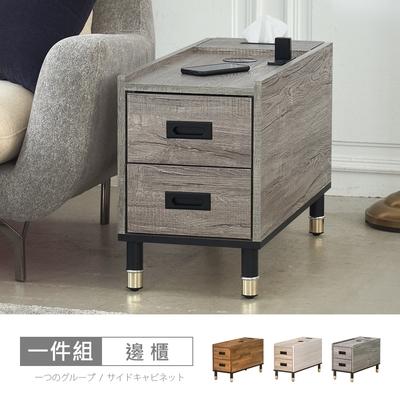 時尚屋 米諾1.1尺無線充電沙發邊櫃 寬34x深80x高50公分