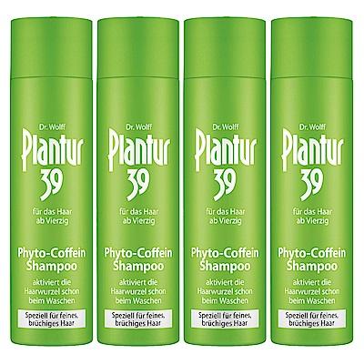 Plantur39 植物與咖啡因洗髮露250mlx4(細軟脆弱髮)