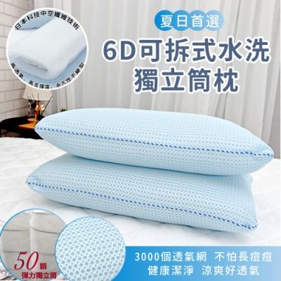 星月好眠 台灣製 6D可拆式水洗獨立筒枕頭 50顆袋裝獨立筒彈簧