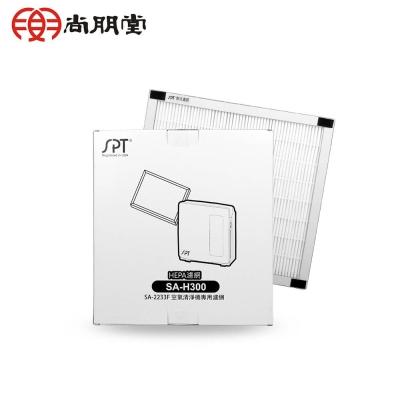 尚朋堂空氣清淨機SA-2233F專用強效HEPA濾網 SA-H300(一盒一片)