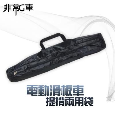 [非常G車] 智能電動滑板車提背兩用包
