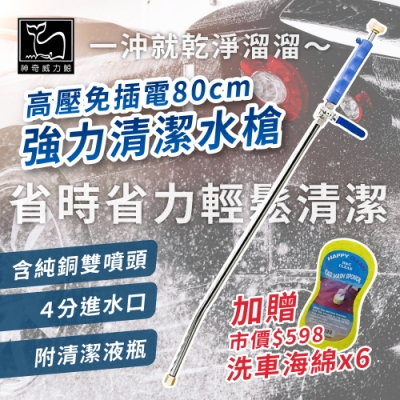 【威力鯨車神】免插電高壓強力清潔水槍_贈洗車海綿x6