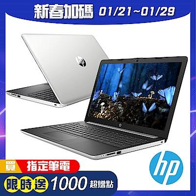 HP 超品 15-da1047TX筆電-銀(i5-8265U/MX110/4G)