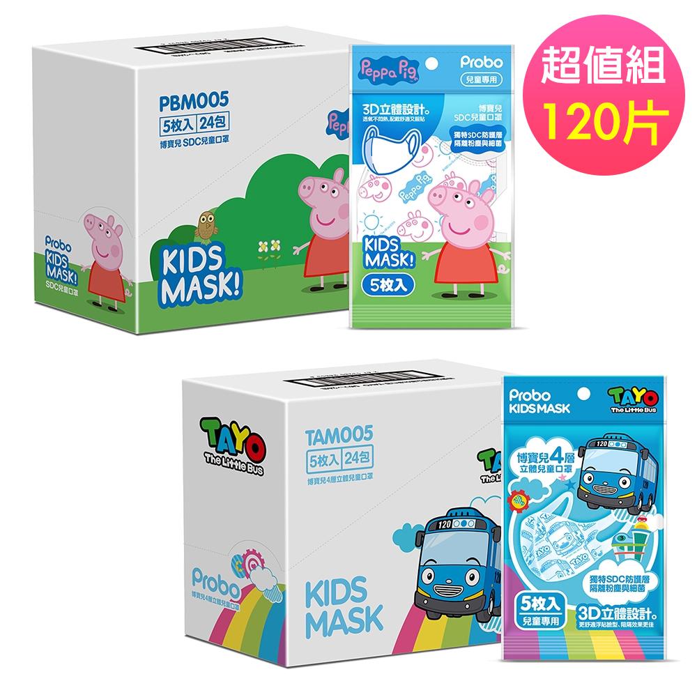 [時時樂限定]博寶兒 SDC 3D立體兒童口罩-佩佩豬/TAYO(5枚入x24包/盒)