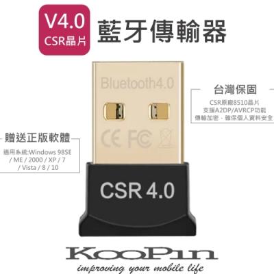 KooPin V4.0 藍牙傳輸器(KBD-4070)