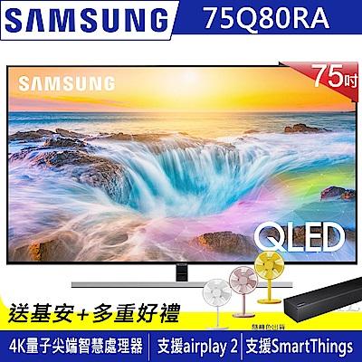 [無卡分期-12期SAMSUNG三星75吋4K QLED液晶電視QA75Q80RAWXZW