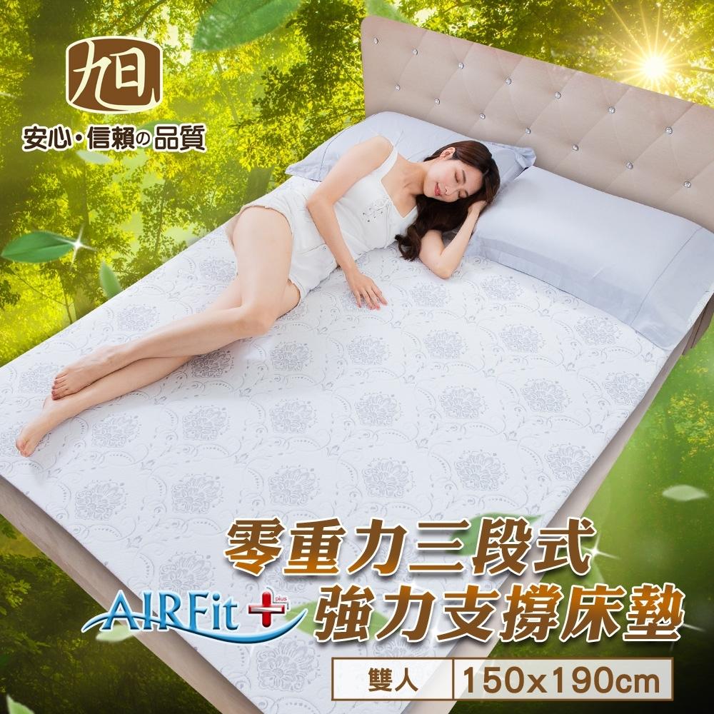 日本旭川AIR Fit+零重力支撐床墊-雙人(涼墊 可水洗 省電 透氣 空氣床)