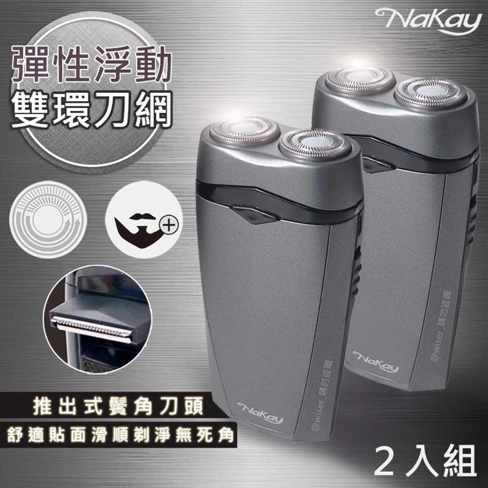 (2入)NAKAY 雙刀頭充電式電動刮鬍刀(NS-601)刀頭可水洗