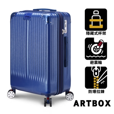 【ARTBOX】交織藍調 29吋避震輪附杯架可加大行李箱(寶藍色)