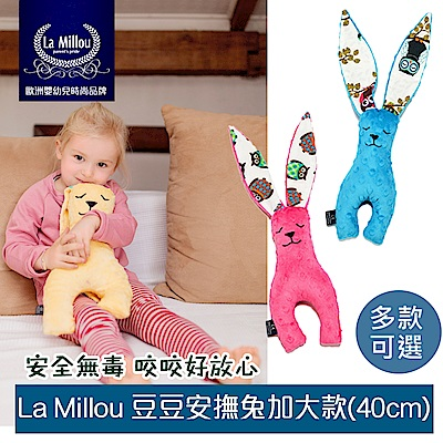 La Millou 豆豆安撫兔-加大40cm(多款可選)