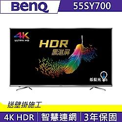 BenQ 55吋 4K HDR護眼連網大型液晶顯示器+視訊盒 55SY