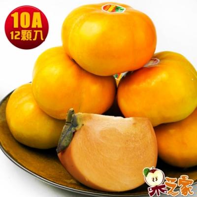 果之家 秋之賞特選甜柿10A12顆裝(單顆9-10兩)