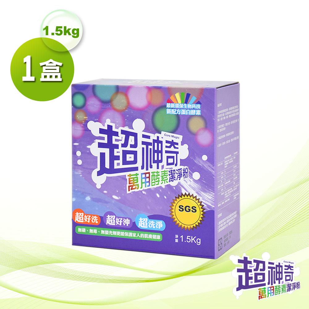 超神奇 台灣製 萬用酵素潔淨粉 酵素粉 自然分解油汙(1.5kg/盒)-1盒