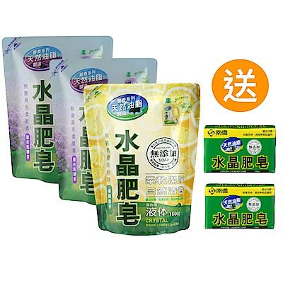 (雙12特惠五件組)南僑液體皂福袋組 檸檬香茅1.6kg*1+薰衣馬鞭草*2 加贈200g肥皂*2(買3送2 超划算)