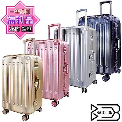 (福利品 26吋)  窈窕運動TSA鎖PC鋁框箱/行李箱/旅行箱