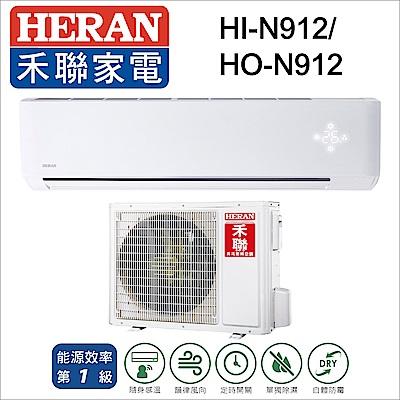 HERAN禾聯 22-25坪 變頻1對1冷專型 (HI-N912/HO-N912)